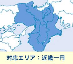 対応エリア 近畿一円